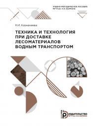 Техника и технология при доставке лесоматериалов водным транспортом : учебно-методическое пособие ISBN 978-5-7038-5437-2