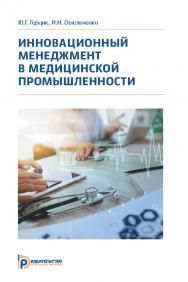 Инновационный менеджмент в медицинской промышленности ISBN 978-5-7038-5440-2