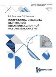 Подготовка и защита выпускной квалификационной работы бакалавра : учебно-методическое пособие ISBN 978-5-7038-5444-0