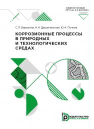 Коррозионные процессы в природных и технологических средах : учебное пособие ISBN 978-5-7038-5448-8