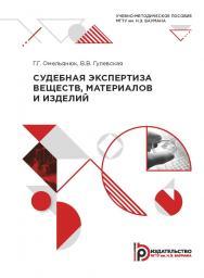 Судебная экспертиза веществ, материалов и изделий : учебно-методическое пособие ISBN 978-5-7038-5449-5