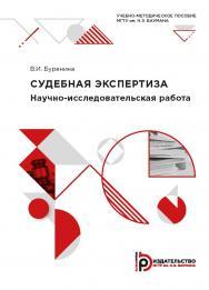 Судебная экспертиза. Научно-исследовательская работа : учебно-методическое пособие ISBN 978-5-7038-5451-8
