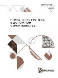 Применение грунтов в дорожном строительстве : учебное пособие ISBN 978-5-7038-5452-5