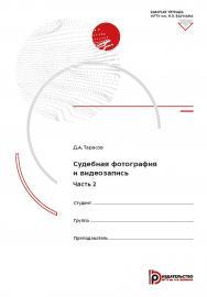 Судебная фотография и видеозапись. Часть 2 : рабочая тетрадь ISBN 978-5-7038-5457-0