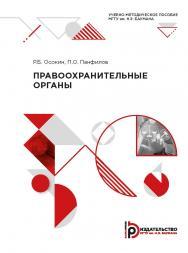 Правоохранительные органы : учебно-методическое пособие ISBN 978-5-7038-5464-8