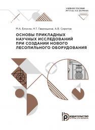Основы прикладных научных исследований при создании нового лесопильного оборудования : учебное пособие ISBN 978-5-7038-5466-2