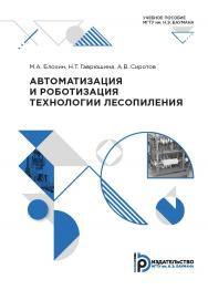Автоматизация и роботизация технологии лесопиления : учебное пособие ISBN 978-5-7038-5468-6