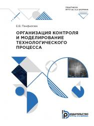 Организация контроля и моделирование технологического процесса : практикум ISBN 978-5-7038-5469-3