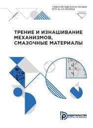 Трение и изнашивание механизмов, смазочные материалы : учебно-методическое пособие ISBN 978-5-7038-5479-2