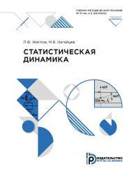 Статистическая динамика : учебно-методическое пособие ISBN 978-5-7038-5483-9