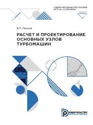 Расчет и проектирование основных узлов турбомашин : учебно-методическое пособие ISBN 978-5-7038-5484-6