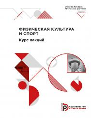Физическая культура и спорт. Курс лекций : учебное пособие ISBN 978-5-7038-5485-3
