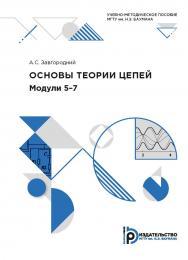 Основы теории цепей. Модули 5–7 : учебно-методическое пособие ISBN 978-5-7038-5486-0