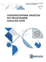 Лабораторные работы по программе AutoCAD 2018 : учебно-методическое пособие ISBN 978-5-7038-5492-1