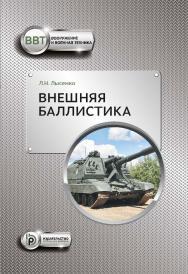 Внешняя баллистика : учебное пособие. — 2-е изд. ISBN 978-5-7038-5503-4