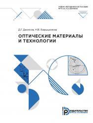 Оптические материалы и технологии : учебно-методическое пособие ISBN 978-5-7038-5508-9