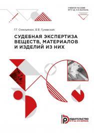 Судебная экспертизая веществ, материалов и изделий из них : учебное пособие ISBN 978-5-7038-5525-6