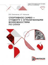 Спортивное самбо — студенту с ограниченными возможностями по слуху : учебно-методическое пособие ISBN 978-5-7038-5564-5