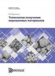 Технология получения порошковых материалов : учебное пособие ISBN 978-5-7038-5577-5