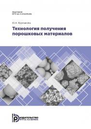 Технология получения порошковых материалов : практикум ISBN 978-5-7038-5580-5