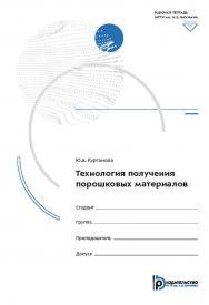 Технология получения порошковых материалов : рабочая тетрадь ISBN 978-5-7038-5581-2