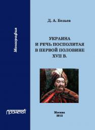 Украина и Речь Посполитая в первой половине XVII в.: Монография ISBN 978-5-7042-2292-7