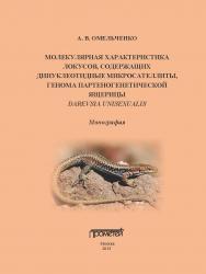Молекулярная характеристика локусов, содержащих динуклеотидные микросателлиты, генома партеногенетической ящерицы Darevskia unisexualis: Монография ISBN 978-5-7042-2456-3