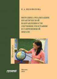 Методика реализации практической направленности обучения географии в современной школе: Монография ISBN 978-5-7042-2461-7