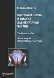 Ядерная физика и физика элементарных частиц. ч. 2. Элементарные частицы ISBN 978-5-7042-2471-6
