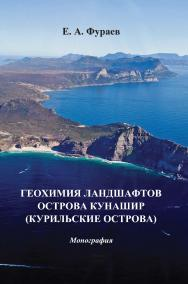 Геохимия ландшафтов острова Кунашир (Курильские острова): Монография ISBN 978-5-7042-2479-2