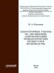 Лабораторные работы по дисциплине «Автоматизации технологических процессов и производств»: методическое пособие ISBN 978-5-7042-2506-5