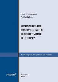 Рабочая программа учебной дисциплины «Психология физического воспитания и спорта» ISBN 978-5-7042-2516-4