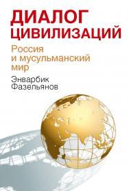 Диалог цивилизаций. Россия и мусульманский мир. ISBN 978-5-7133-1424-8