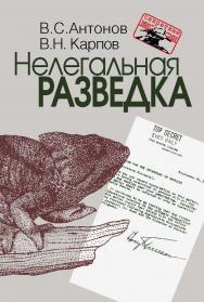 Нелегальная разведка.  – (Секретные миссии). ISBN 978-5-7133-1448-4