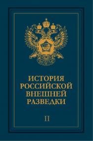 История российской внешней разведки: Очерки: В 6 т. – Т. II. 1917–1933 годы. ISBN 978-5-7133-1456-9
