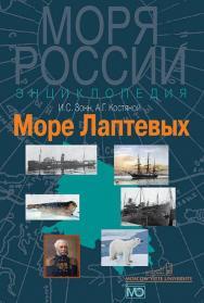 Море Лаптевых. Энциклопедия ISBN 978-5-7133-1461-3
