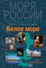 Белое море. Энциклопедия ISBN 978-5-7133-1467-5