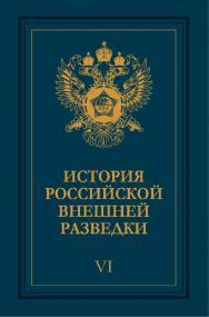 История российской внешней разведки: Очерки: В 6 т. – Т. VI. 1966–2005 годы. ISBN 978-5-7133-1475-0