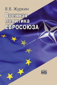 Военная политика Евросоюза ISBN 978-5-7133-1485-9