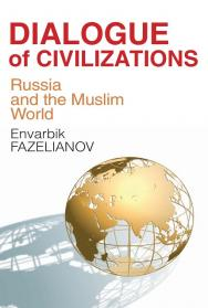 Dialogue oF Civilizations. Russia and the Muslim World ISBN 978-5-7133-1490-3