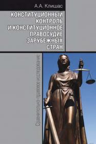 Конституционный контроль и конституционное правосудие зарубежных стран: Сравнительно-правовое исследование.  – 2-е изд., доп. ISBN 978-5-7133-1501-6