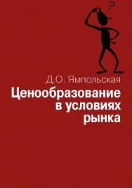 Ценообразование в условиях рынка: Учебное пособие. ISBN 978-5-7133-1508-5