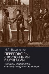 Переговоры c восточными партнерами: модели, стратегии, социокультурные традиции. ISBN 978-5-7133-1517-7