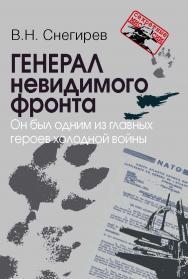 Генерал невидимого фронта. Он был одним из главных героев холодной войны. – (Секретные миссии). ISBN 978-5-7133-1541-2