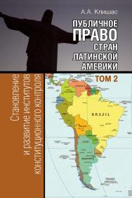 Публичное право стран Латинской Америки: в 2 т. Т. 2. Становление и развитие институтов конституционного контроля ISBN 978-5-7133-1553-5