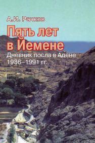 Пять лет в Йемене: дневник посла в Адене, 1986–1991 гг. ISBN 978-5-7133-1556-6