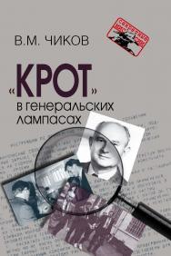 «Крот» в генеральских лампасах. — 2-е изд., испр. и доп. — (Секретные миссии). ISBN 978-5-7133-1560-3