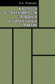 К вопросу об эффективности западных избирательных практик ISBN 978-5-7133-1561-0