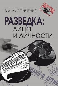 Разведка: лица и личности. — 3-е изд., испр. — (Секретные миссии). ISBN 978-5-7133-1562-7