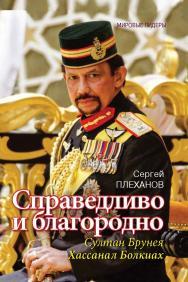 Справедливо и благородно. Султан Брунея Хассанал Болкиах ISBN 978-5-7133-1582-5